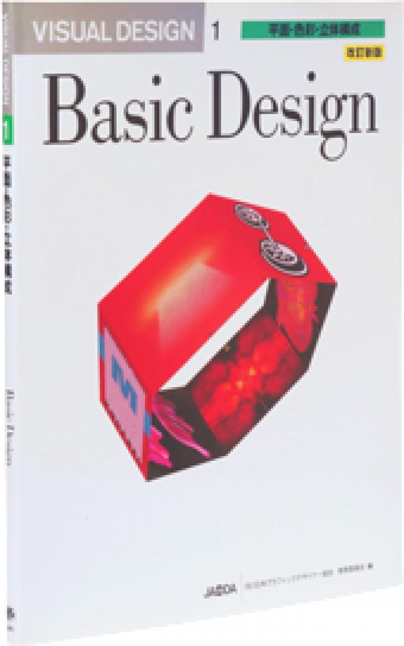 JAGDA教科書 -VISUAL DESIGN- 第1巻 平面・色彩・立体構成