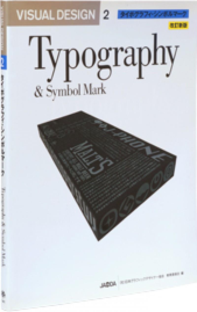 JAGDA教科書 -VISUAL DESIGN- 第2巻 タイポグラフィ・シンボルマーク
