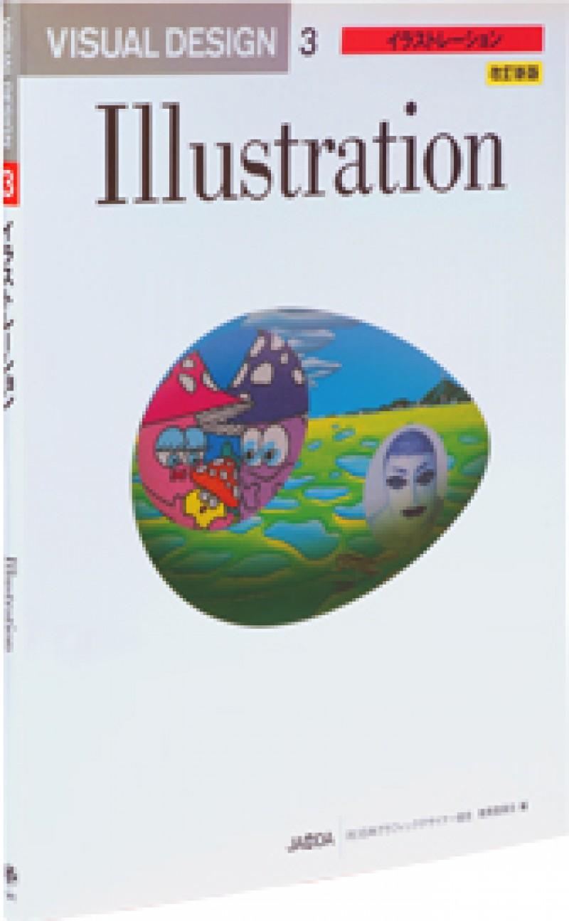 JAGDA教科書 -VISUAL DESIGN- 第3巻 イラストレーション
