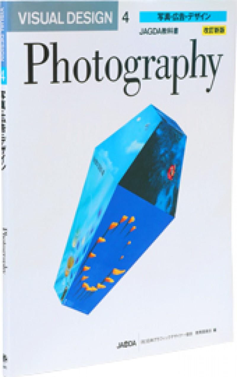 JAGDA教科書 -VISUAL DESIGN- 第4巻 写真とデザイン