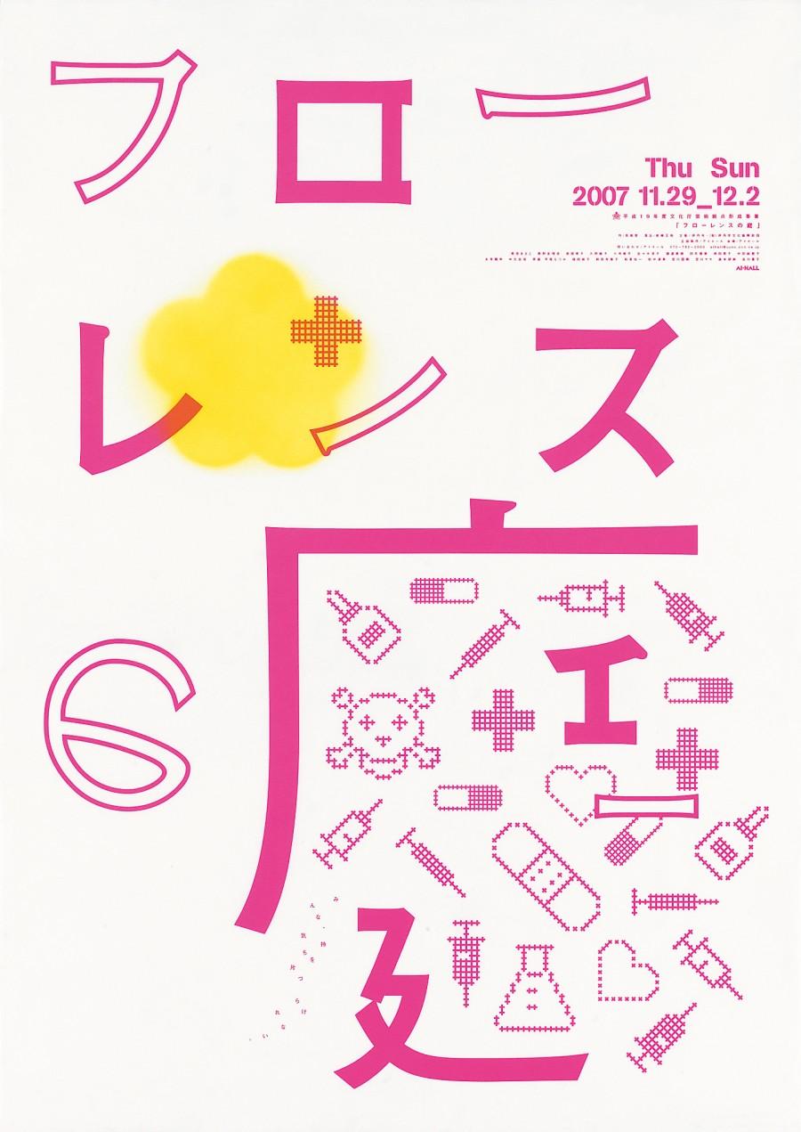 小杉幸一 | KOSUGI Koichi