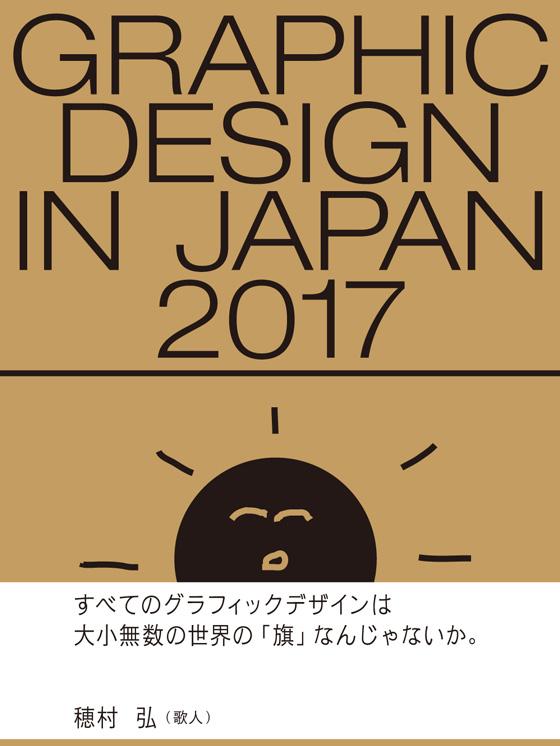 年鑑『Graphic Design in Japan 2017』6/23発行