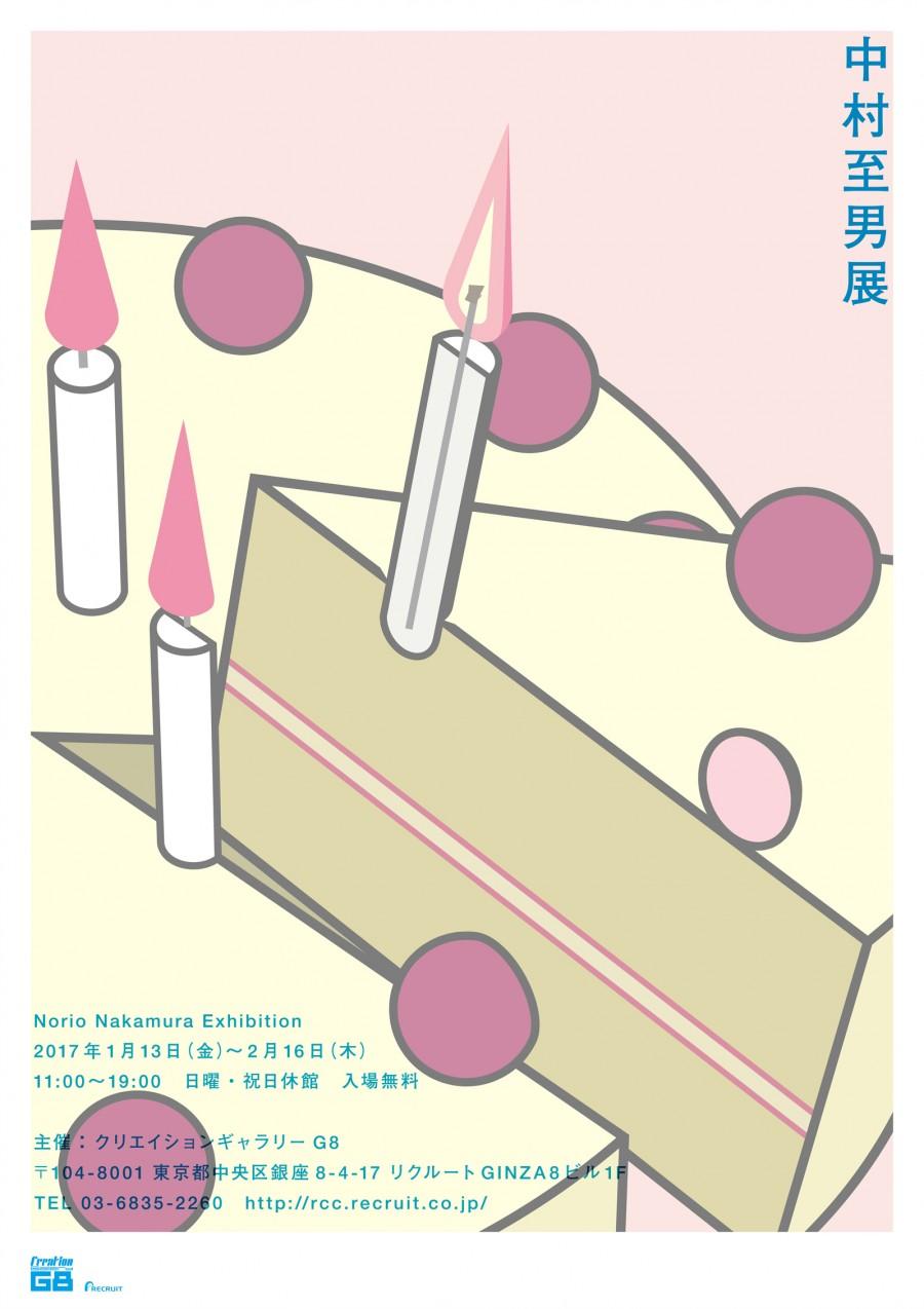 中村至男 | NAKAMURA Norio