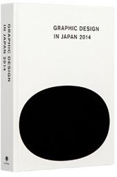Graphic Design in Japan 2014