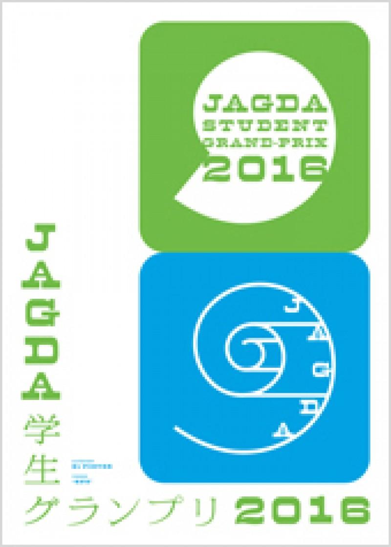 JAGDA学生グランプリ2016