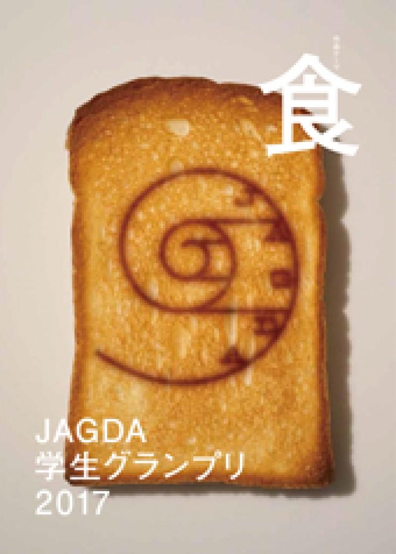 JAGDA学生グランプリ2017