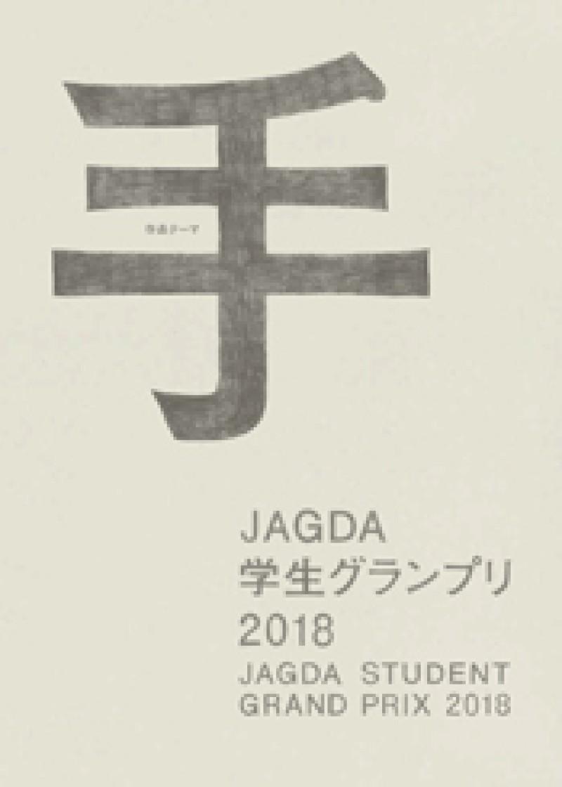 JAGDA学生グランプリ2018