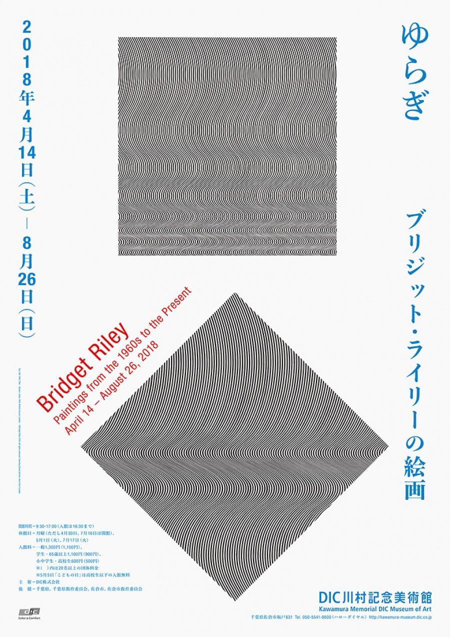 The Exhibition 'Bridget Riley' | Atsuki Kikuchi