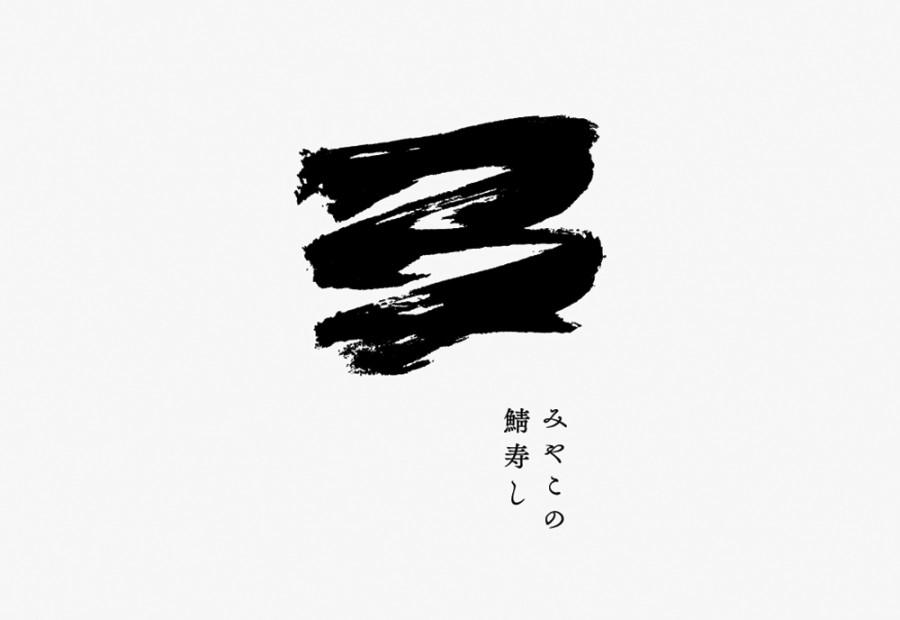赤沼夏希 | AKANUMA Natsuki