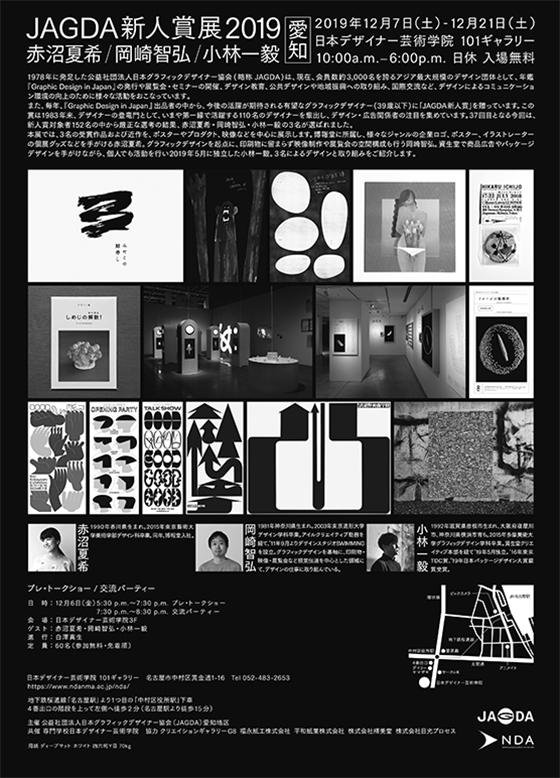 JAGDA新人賞展2019 赤沼夏希・岡崎智弘・小林一毅【JAGDA愛知】