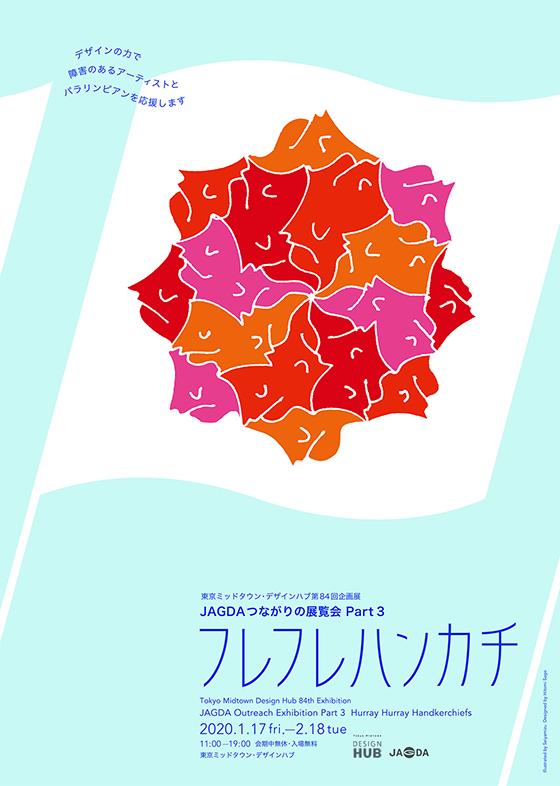 「JAGDAつながりの展覧会 Part 3 フレフレハンカチ」開催