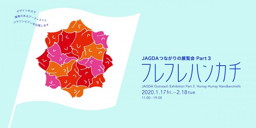 JAGDAつながりの展覧会 Part 3 フレフレハンカチ