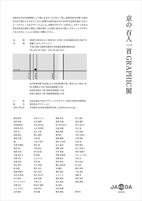 京の百人一首GRAPHIC展【JAGDA京都】