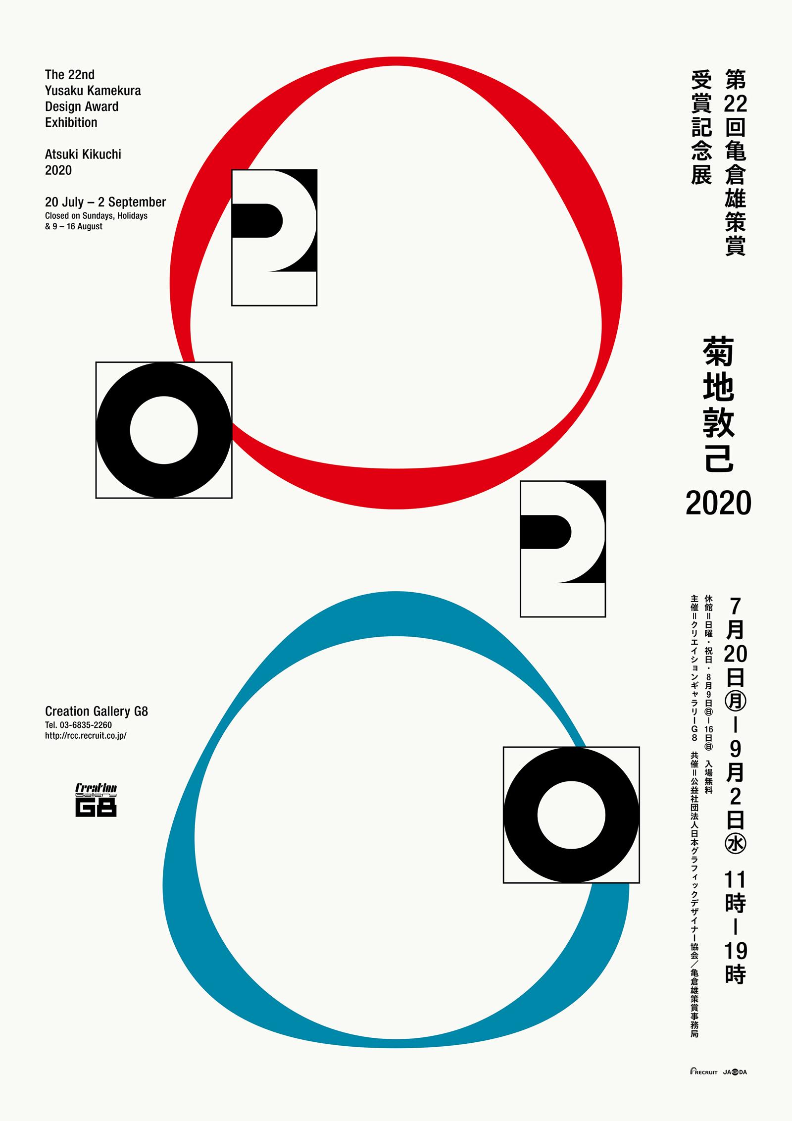 第22回亀倉雄策賞受賞記念展「菊地敦己 2020」