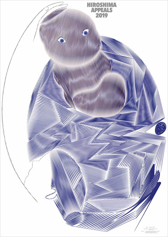 「ヒロシマ・アピールズ」ポスター2019年版は澁谷克彦氏が制作