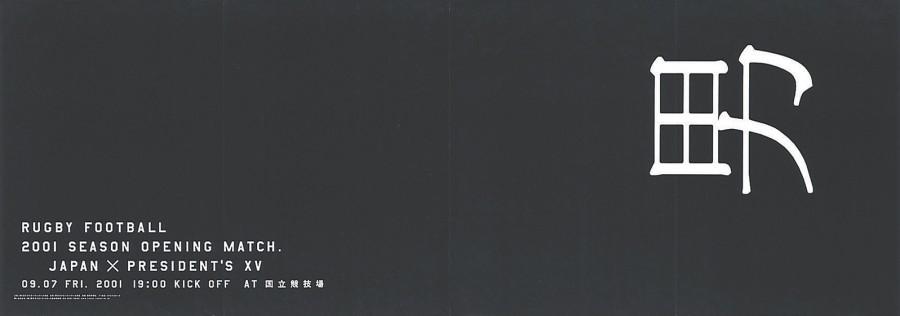 | Kenjiro SANO