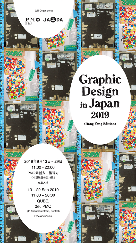 Graphic Design in Japan 2019 (Hong Kong Edition)【JAGDA】