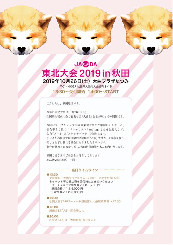 JAGDA東北大会2019 in 秋田【JAGDA東北】
