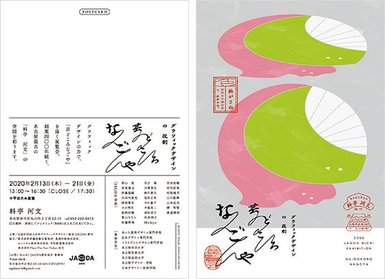 「芸どころなごや」―グラフィックデザインの役割―【JAGDA愛知】