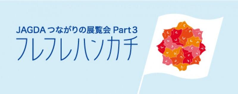JAGDAつながりの展覧会 Part 3 フレフレハンカチJAGDA Outreach Exhibition Part 3 Hurray Hurray Handkerchiefs