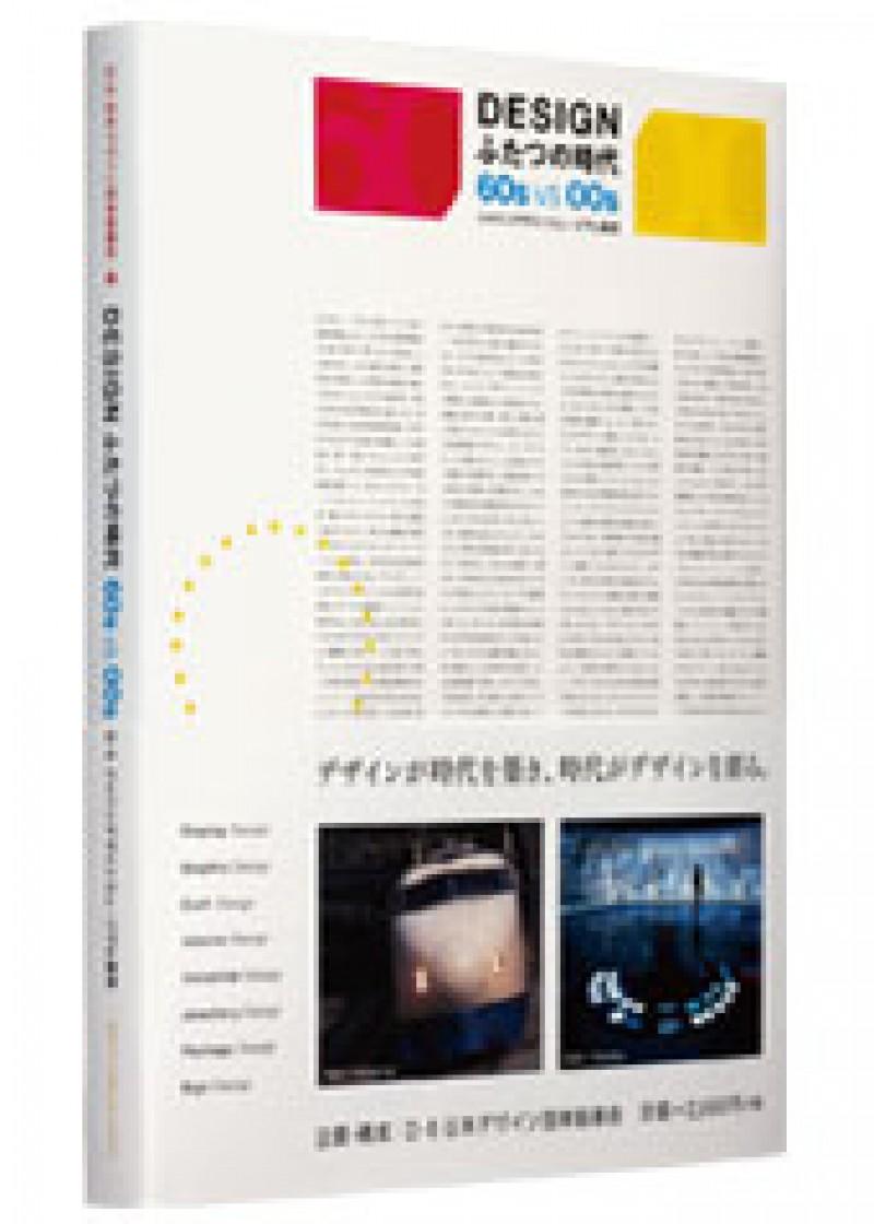 DESIGN ふたつの時代[60s vs 00s]ジャパン デザイン ミュージアム構想