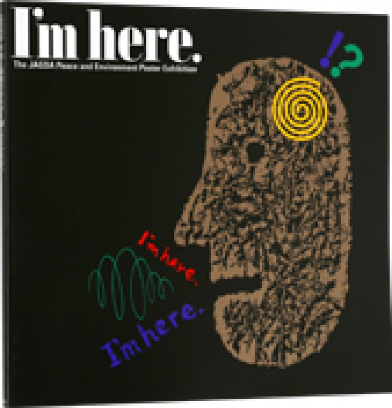 "JAGDA平和と環境のポスター展1992:""I'm here."""