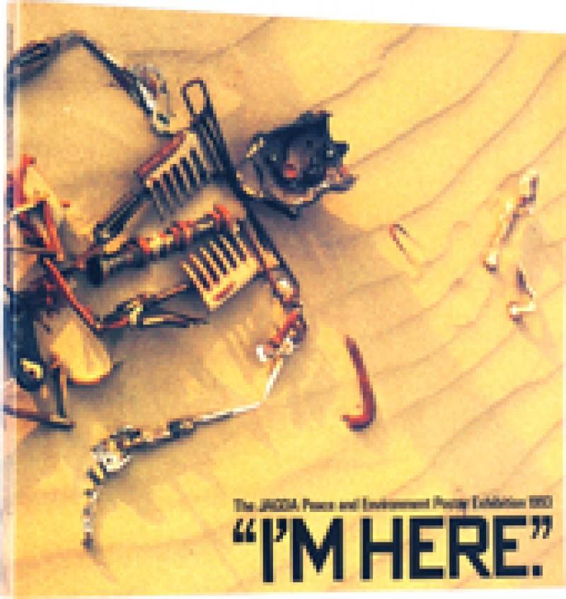 "JAGDA平和と環境のポスター展1993:""I'm here."""