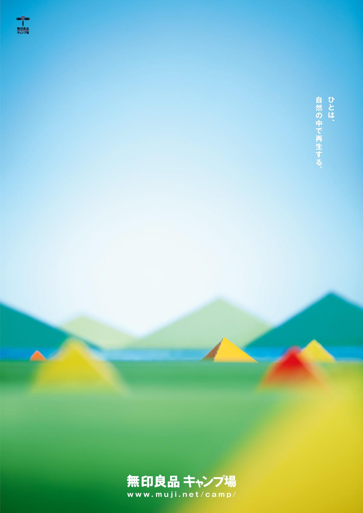 無印良品キャンプ場 2019 | 新村則人・庭野広祐