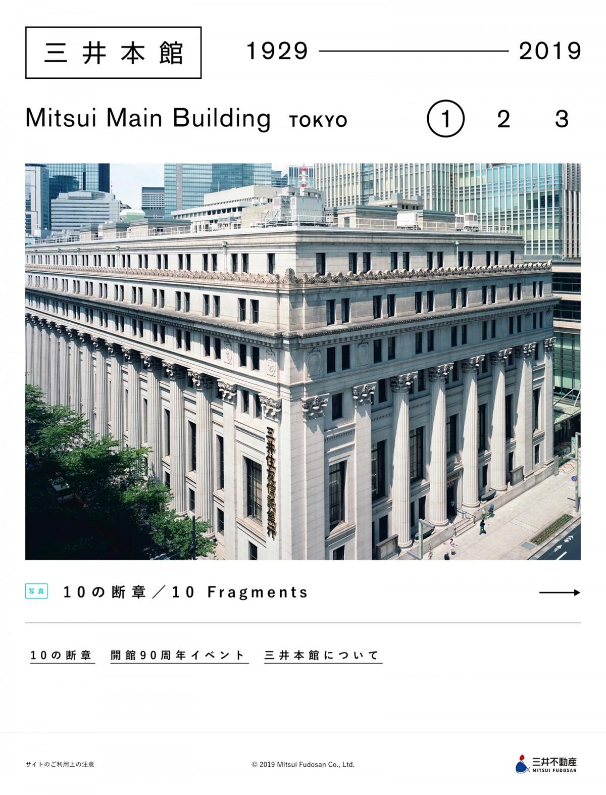 三井本館 1929-2019 Mitsui Main Building 写真・ホンマタカシ | 田中良治