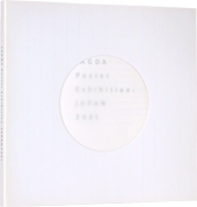 JAGDAポスター展:JAPAN 2001
