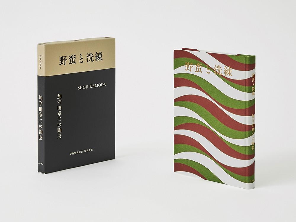 年鑑『Graphic Design in Japan 2020』選考会開催 第22回亀倉雄策賞・JAGDA賞2020・JAGDA新人賞2020決定