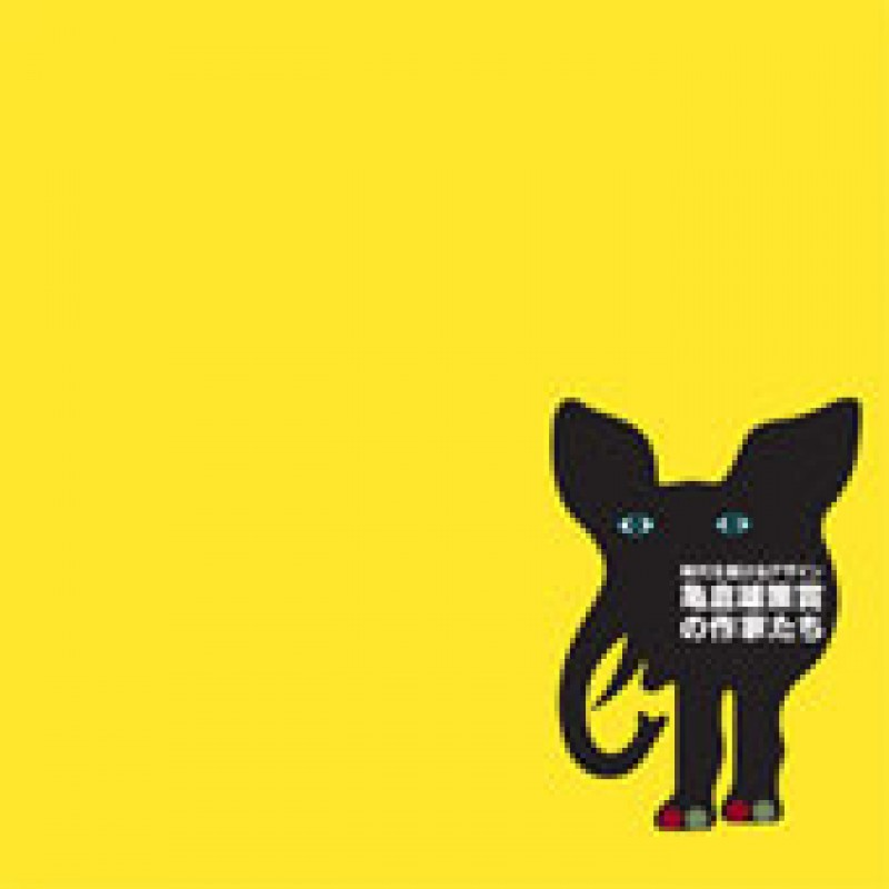 時代を駆け抜けるデザイン 亀倉雄策賞の作家たち