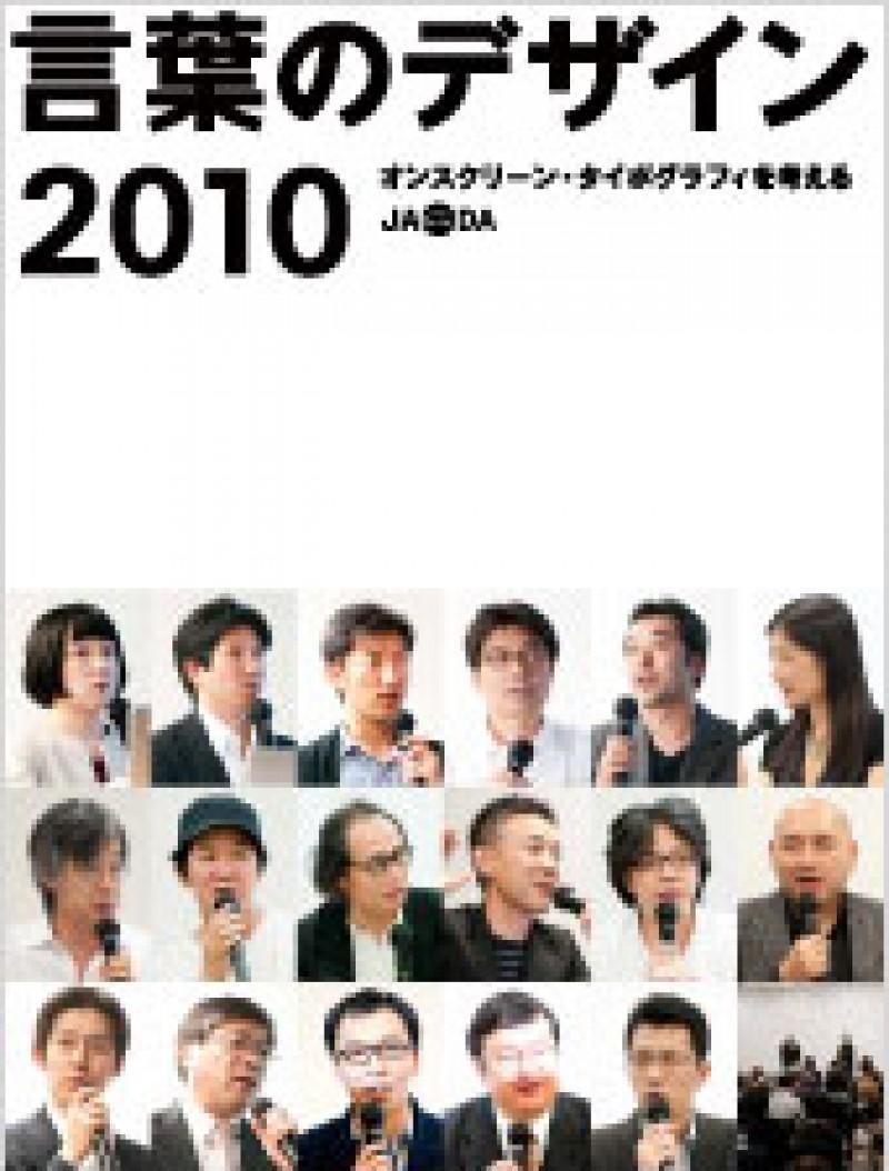 言葉のデザイン 2010 オンスクリーン・タイポグラフィを考える