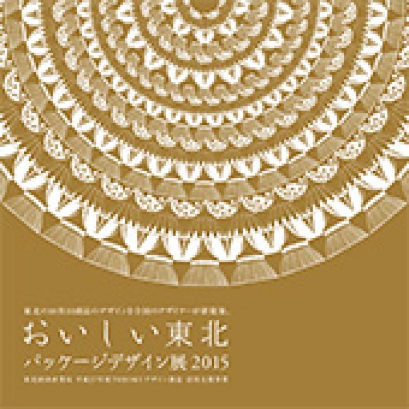 おいしい東北パッケージデザイン展2015