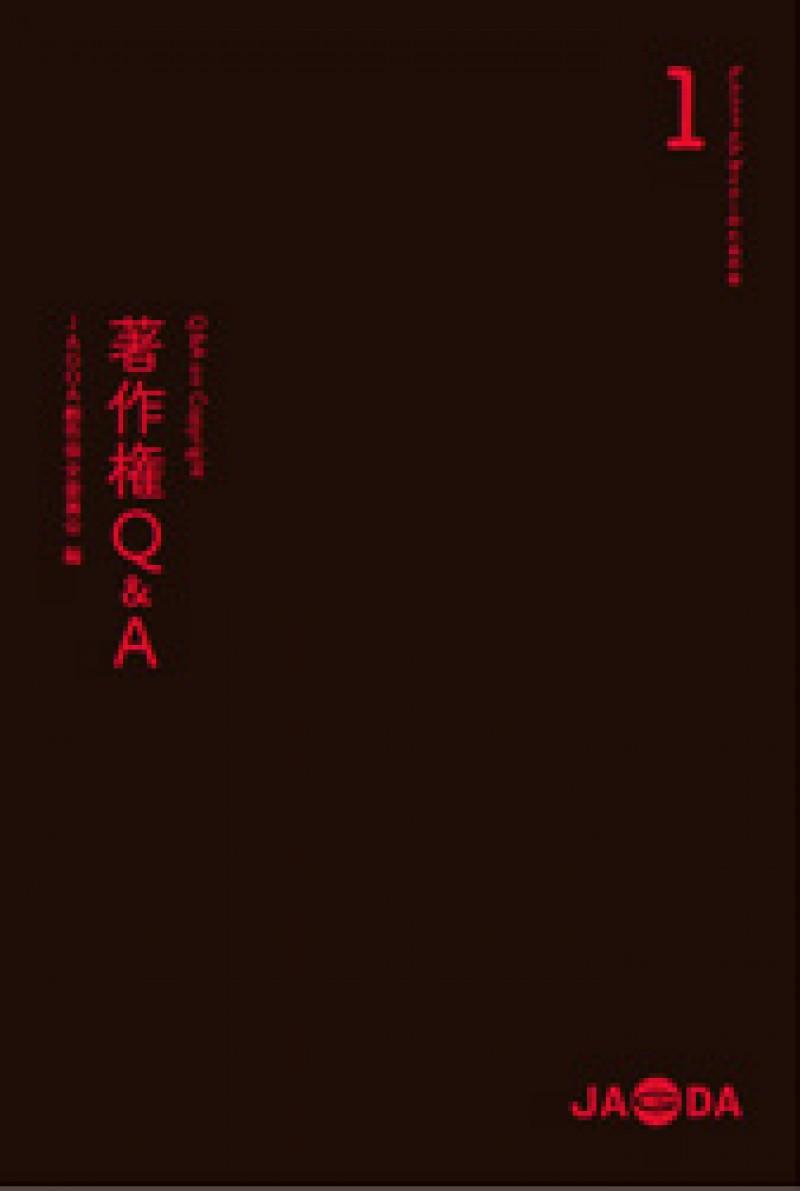 グラフィックデザイナーのための本1「著作権Q&A」