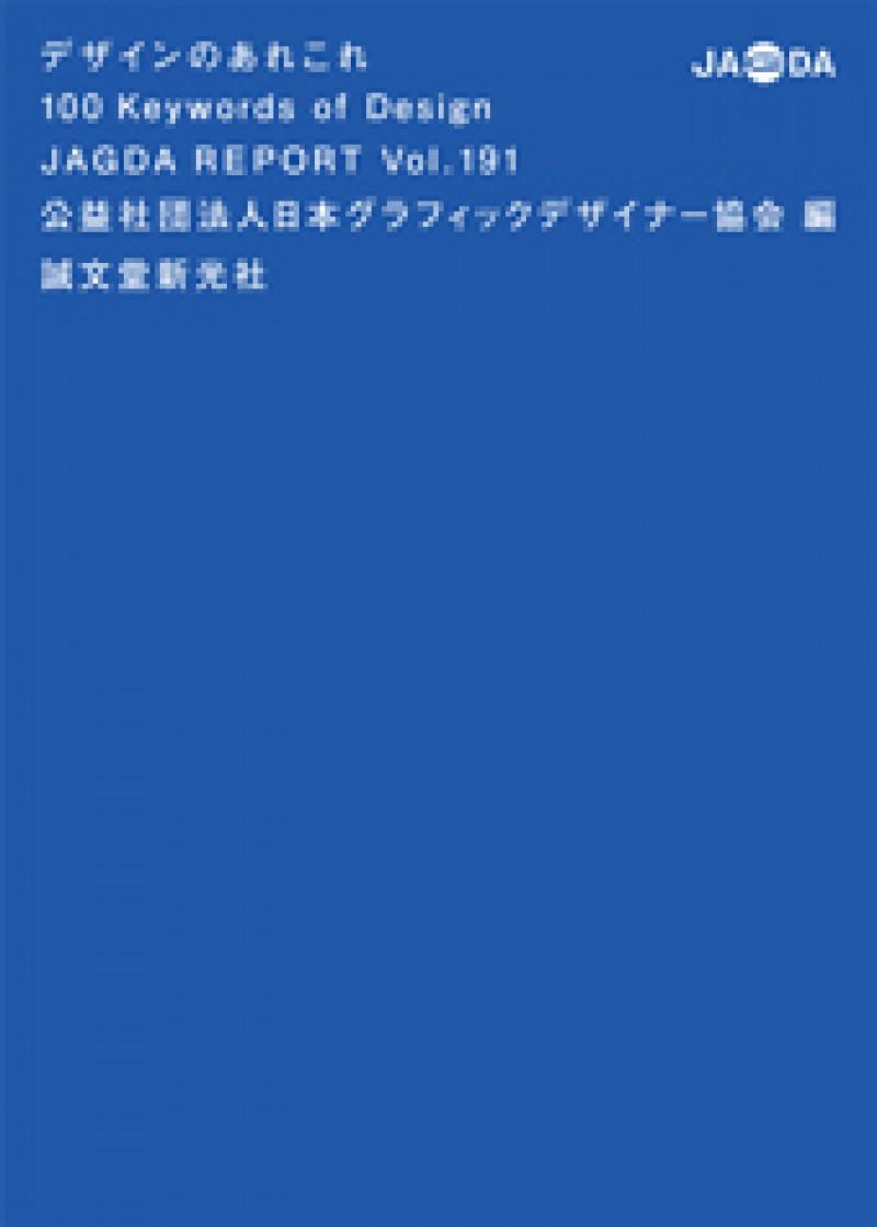 会報『JAGDA Report』191号 デザインのあれこれ 100 Keywords of Design