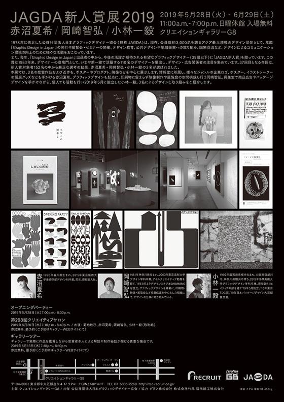 JAGDA新人賞展2019 赤沼夏希・岡崎智弘・小林一毅【JAGDA】