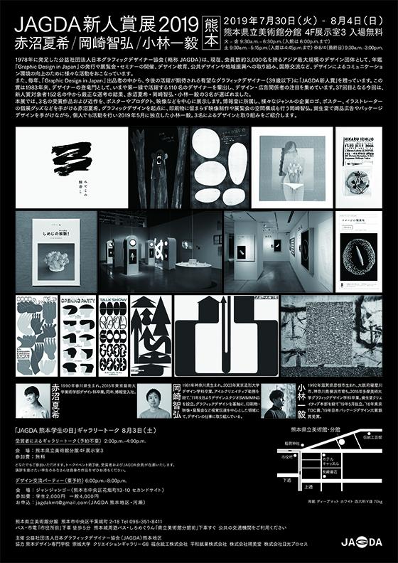 JAGDA新人賞展2019 赤沼夏希・岡崎智弘・小林一毅【JAGDA熊本】
