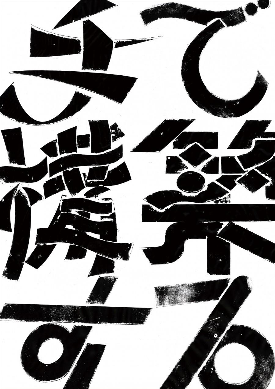 構築 | 佐々木恵太郎(東北工業大学)