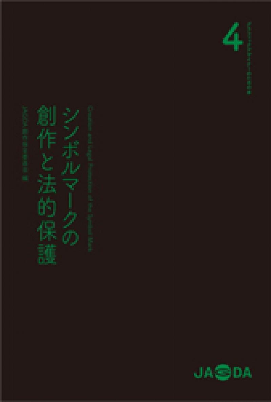 グラフィックデザイナーのための本4「シンボルマークの創作と法的保護」