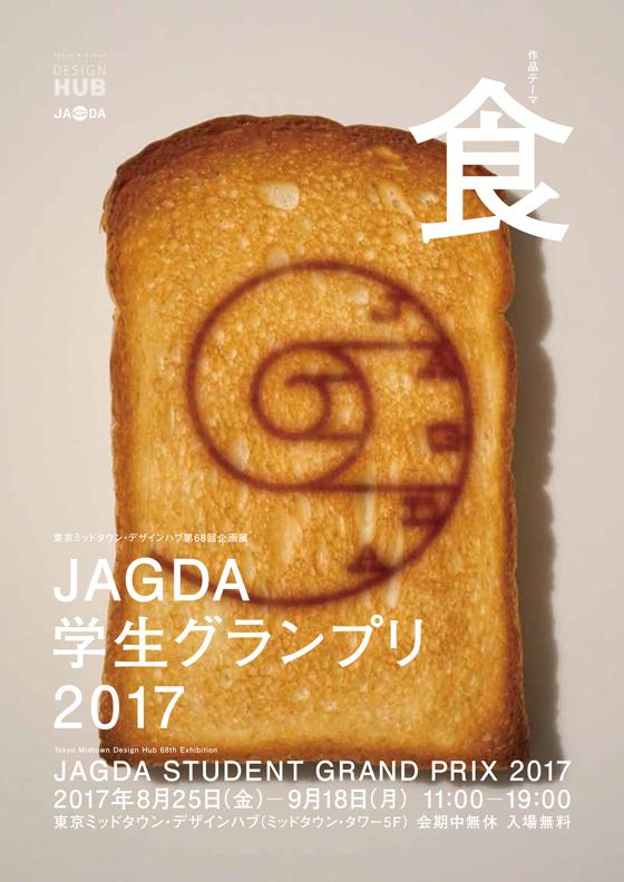 東京ミッドタウン・デザインハブ第68回企画展「JAGDA学生グランプリ2017」【HUB】