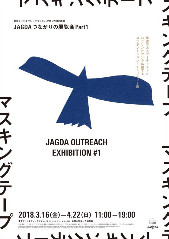 「JAGDAつながりの展覧会 Part 1 マスキングテープ」開催[2019.11.15更新]