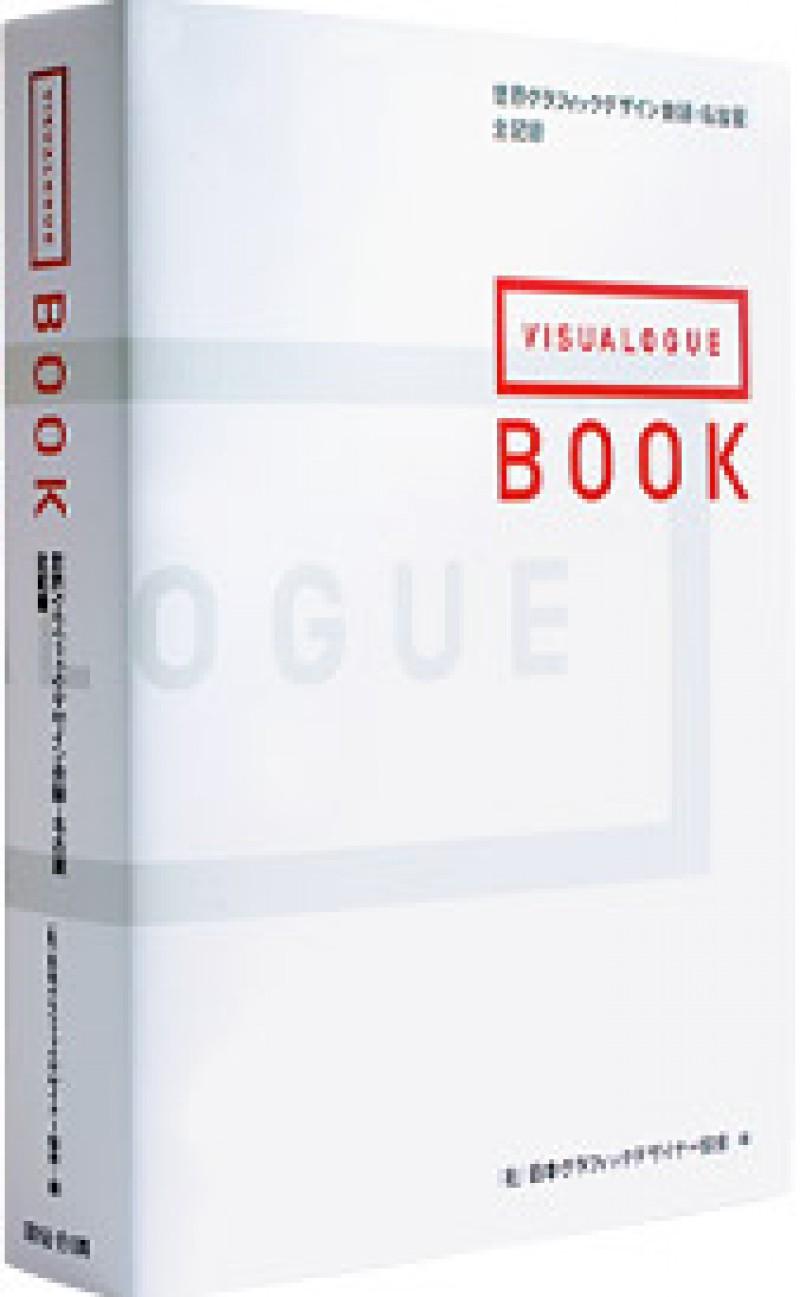 世界グラフィックデザイン会議・名古屋 全記録 VISUALOGUE: the Book