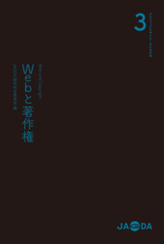 グラフィックデザイナーのための本3「Webと著作権」