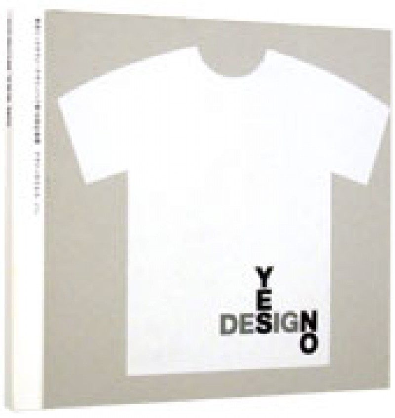 東京ミッドタウン・デザインハブ第16回企画展「デザインのYES NO」公式作品集