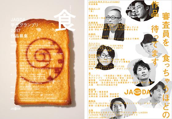 「JAGDA学生グランプリ2017」作品募集[2018.5.23更新]