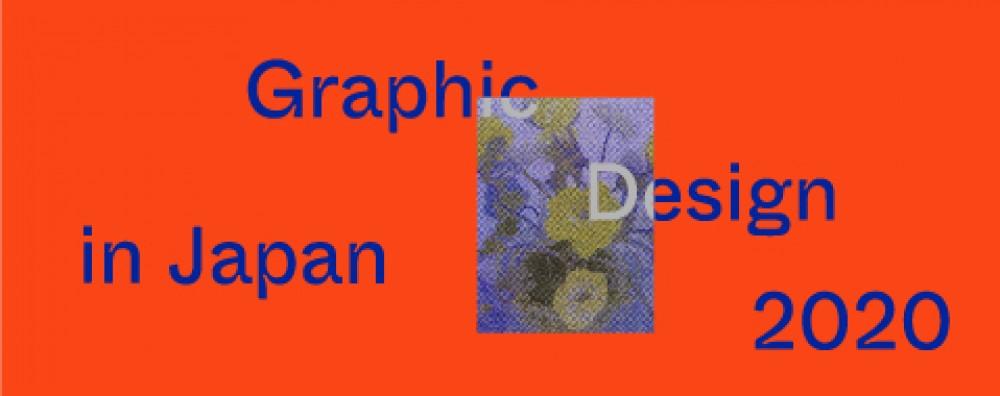 年鑑作品展「日本のグラフィックデザイン2020」7/10(金)-8/31(月)東京ミッドタウン・デザインハブにて開催