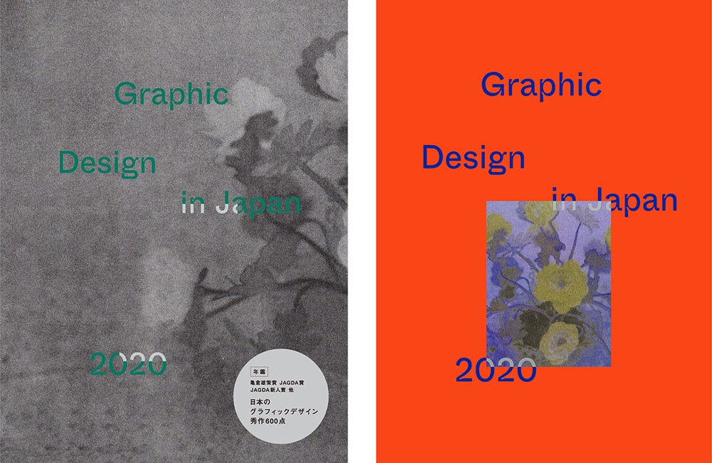 年鑑『Graphic Design in Japan 2020』
