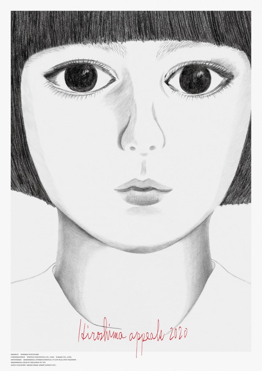 渡邉良重氏の「ヒロシマ・アピールズ」ポスター2020完成