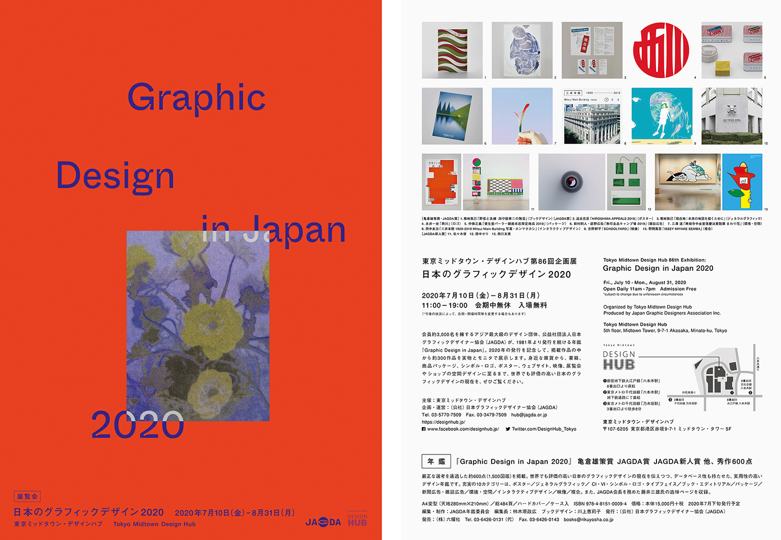 東京ミッドタウン・デザインハブ第86回企画展「日本のグラフィックデザイン2020」